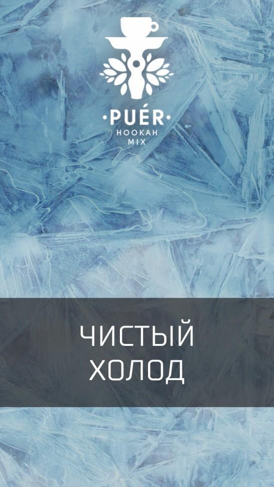 Табак для  кальяна на основе чайной смеси Puer Crystal Winter (Чистый Холод) 100 гр