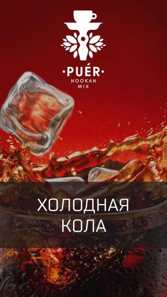 Табак для  кальяна на основе чайной смеси Puer Siberian Cola (Холодная кола) 100 гр