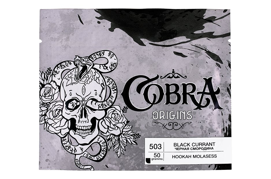 Табак для кальяна на основе чайной смеси Cobra Origins - Black Currant (черная смородина) 50 гр
