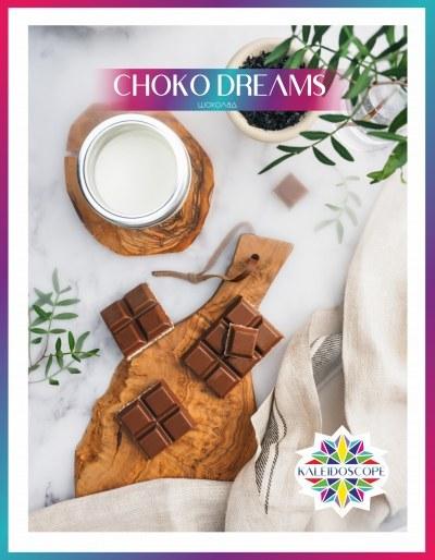 Табак для кальяна на основе чайной смеси Kaleidoscope Choko Dreams (Шоколад) 50 гр