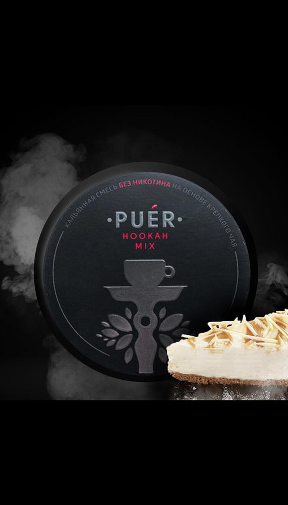 Табак для кальяна на основе чайной смеси Puer Miracle Pie (Молочный Торт) 100 гр