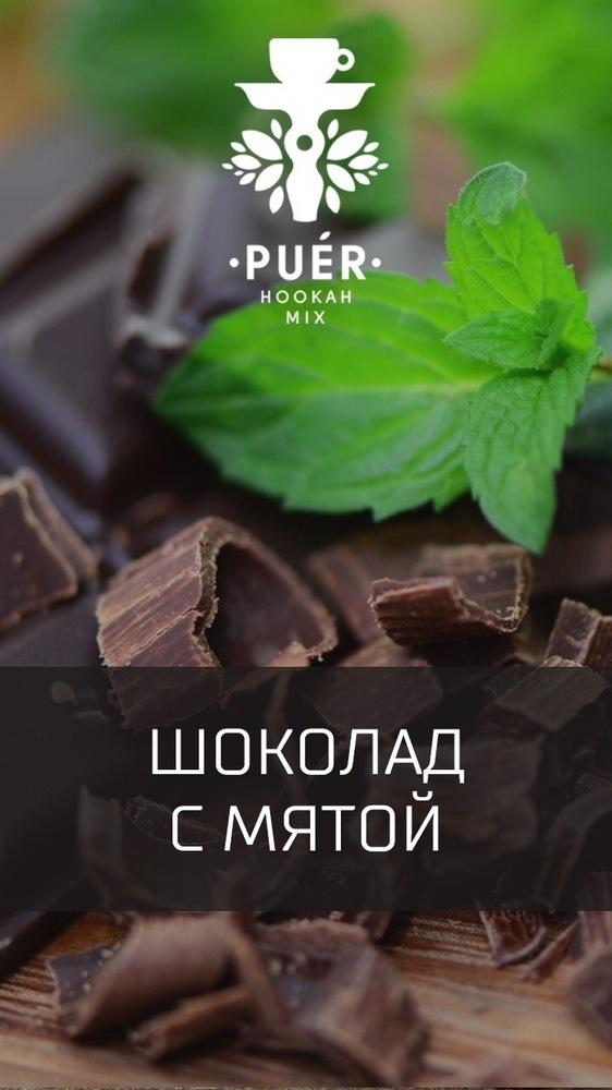 Табак для  кальяна на основе чайной смеси Puer Biting Chocolate (Шоколад с Мятой) 100 гр