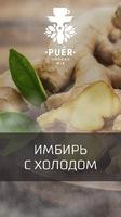 Табак для  кальяна на основе чайной смеси Puer Cenozoic Giger (Имбирь с Холодом)