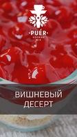 Табак для  кальяна на основе чайной смеси Puer Cherry Schwarzwald (Вишневый Десерт) 100 гр