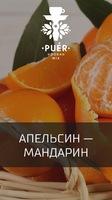 Табак для кальяна на основе чайной смеси Puer Citrus Extravaganza (Ассорти Апельсин Мандарин) 100 гр