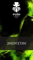 Табак для  кальяна на основе чайной смеси Puer Puer 220 (Энергетик) 100 гр