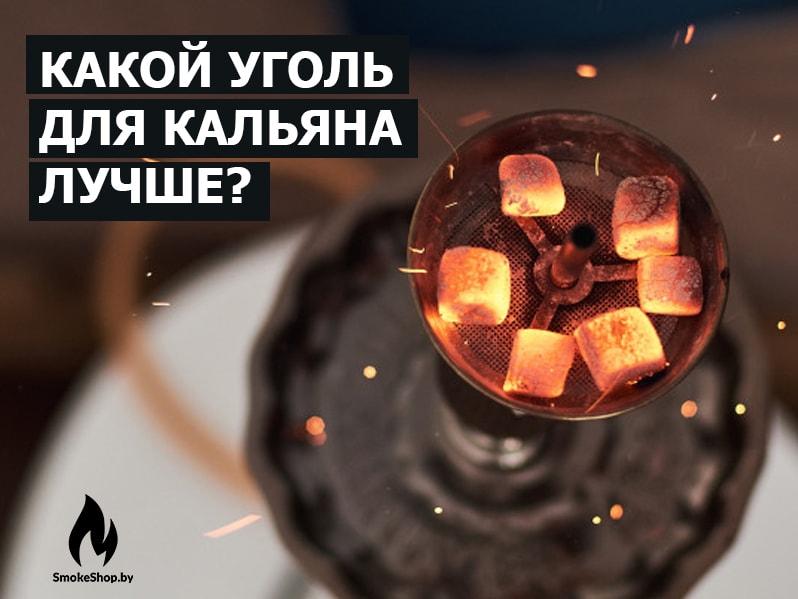 Какой уголь для кальяна лучше?