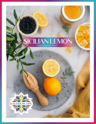 Kaleidoscope Sicilian Lemon (Сицилийский Лимон)