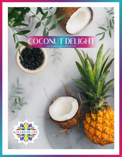 Kaleidoscope Coconut Delight (Кокосовое Наслаждение)